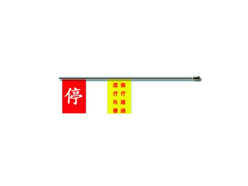 B005路口學生優先通行旗