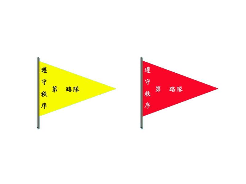 B008學生路隊旗