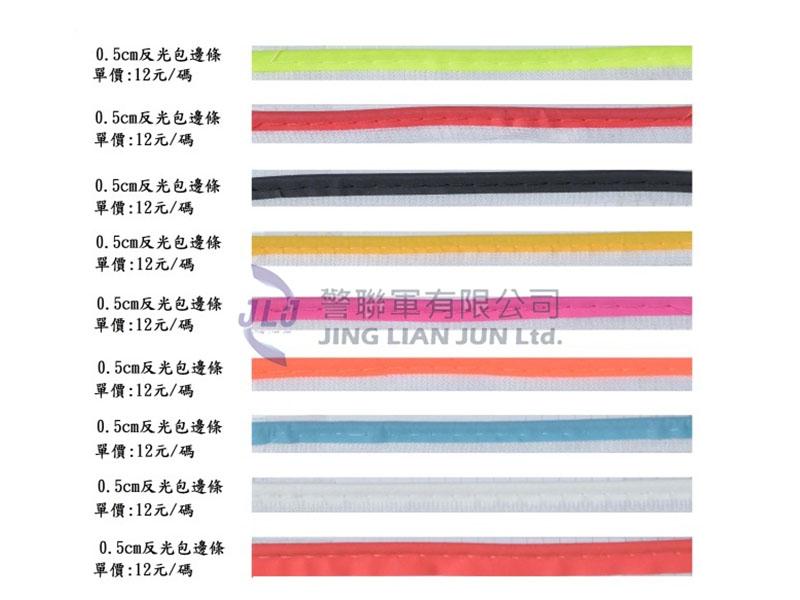 反光織帶/彈力布-反光包邊條