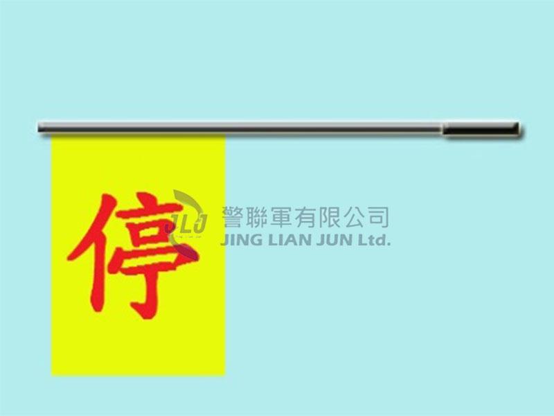 B001-1導護指揮旗(大停字旗)