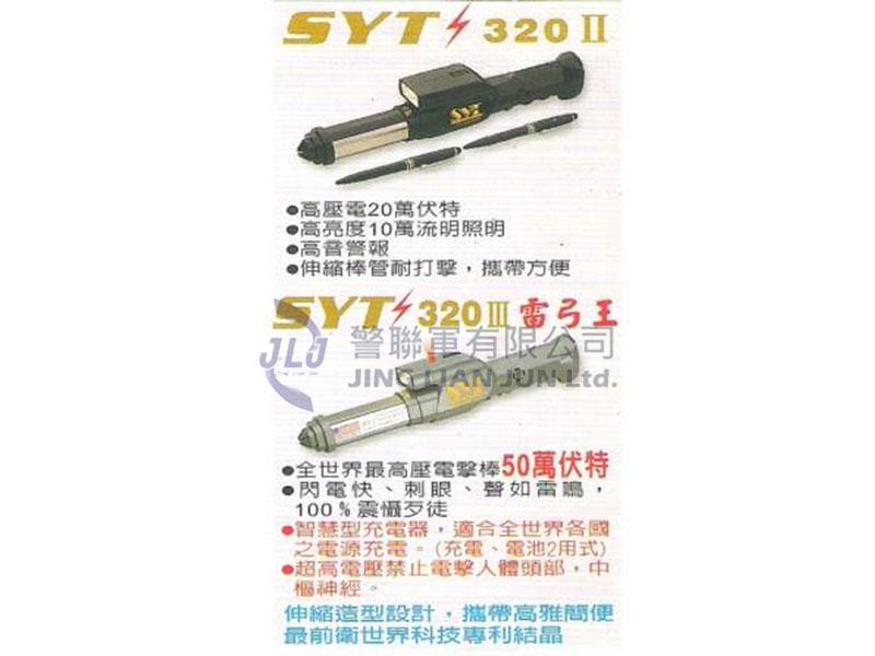 G001-1電弓王3代電擊棒